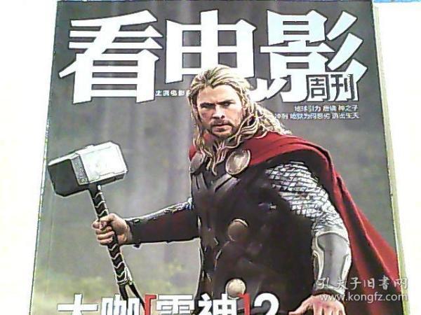 ���靛奖2013骞寸��21��