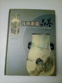浅绛彩瓷品鉴