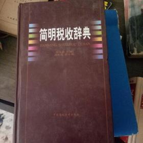 简明税收辞典(精)