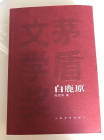陈忠实(已故)亲笔签名钤印《白鹿原》,茅盾文学奖,人民文学出版社出版,钤印3枚,送藏书票