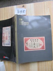 中国嘉德2018秋季拍卖会。纸钞。