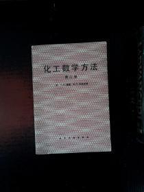 化工数学方法 第二版