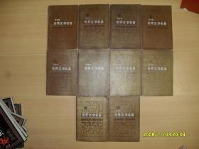 世界文学名著连环画 :欧美术部分(10册全)