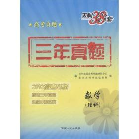 天利38套·高考真题·三年真题:数学(理科)