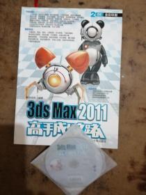 3ds Max 2011高手成长之路