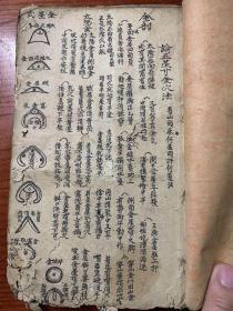 清代地理风水秘籍稿本,大量内容珍稀。