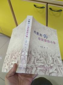 内蒙古的辛亥革命斗争(印500)