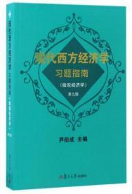 正版 现代西方经济学习题指南(微观经济学 第9版)尹伯成  编 复旦大学出版社 9787309129007