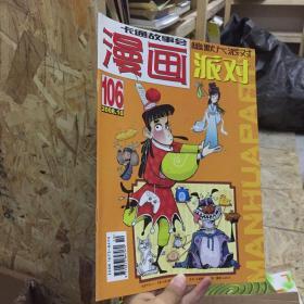 婕��绘淳瀵�2008骞寸��10�� �荤��106��