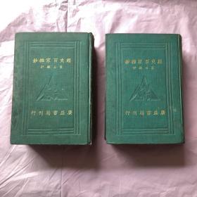 民国23年版《经史百家杂钞》(精装 上下册 两厚册全)