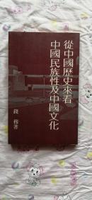 从中国历史来看中国民族性及中国文化
