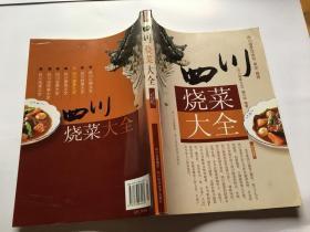 四川烧菜大全