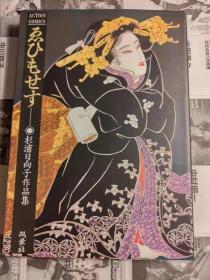 日本原版 杉浦 日向子ゑひもせす―杉浦日向子作品集 91年6刷绝版 不议价不包邮