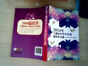 2014年上海市中学生年度最佳作文选