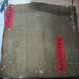 平顺县第三区自新村人口土地阶层全村调查表