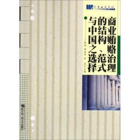 学者书屋系列:商业贿赂治理的结构范式与中国之选择