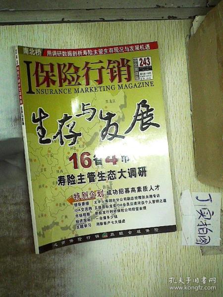 保险行销中文简体版 243...