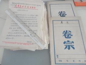 天津美术学院 资料一堆(内有信件,手稿,院领导批示,考试记录等共6斤多重)