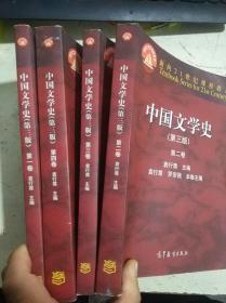 中国文学史 第三版 袁行霈 1234册 全套 9787040325720