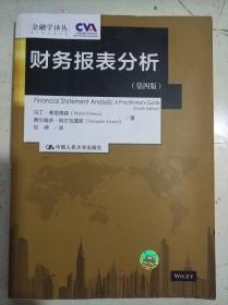 财务报表分析(第四版)(金融学译丛)