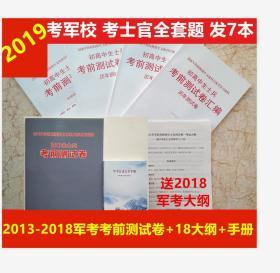 2019年考军校 考士官 历年军考考前测试卷5年卷+三年模拟 三年真题 全套