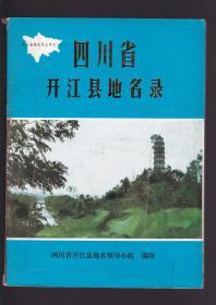 四川省开江县地名录—四川省地名录丛书之一百零三(带地图)
