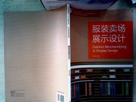 服装卖场展示设计/纺织服装高等教育十二五部委级规划教材