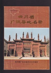 四川省广汉县地名录—四川省地名录丛书之三十(带地图)