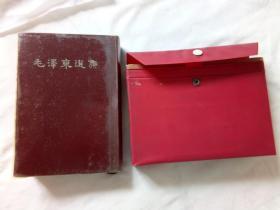 毛泽东选集(一卷本)   。【 1966年北京1版1印 繁体竖排,带有塑料盒套】  页内品相好