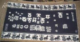 绫裱蜡染布艺     红崖古迹   【118×66厘米】