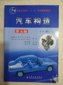 汽车构造(上册)(第五版) 吉林大学汽车工程系 9787114056802