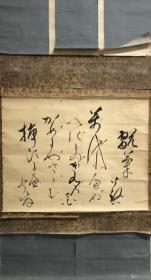 特惠,清代中期日本古笔,公卿、歌人高松公祐书法作品