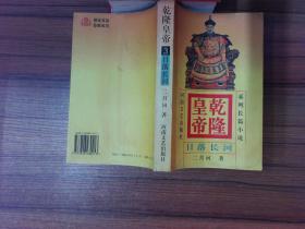 乾隆皇帝:日落長河·3