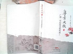 粤秀文脉二:广州二中历史文化传承之二 .