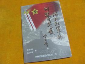 西北红军的创建与发展