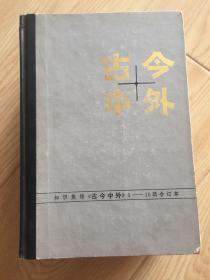 知识集锦《古今中外》全五册。