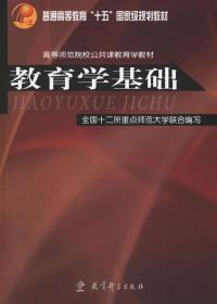 教育学基础 教育科学出版社