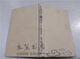 原版日本日文书 ことばのご驰走4 金平敬之助 东洋经济新报社 1997年6月 40开硬精装