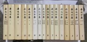 鲁迅全集 人民文学出版社 16卷本