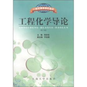工程化学导论(第二2版 邹宗柏 东南大学出版社