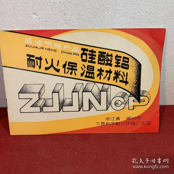 最佳节能产品 硅酸铝 耐火保温材料 (浙江省 湖州市)