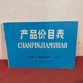 产品价目表 (上海市八一暖通设备厂二分厂)