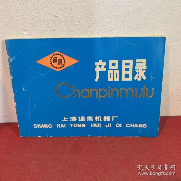 产品目录(上海通惠机器厂)