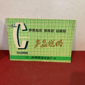 膨胀蛭石 珍珠岩 硅酸铝 产品说明 (江苏云阳保温材料厂)