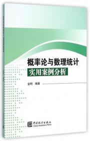 概率论与数理统计实用案例分析金明中国统计出版社