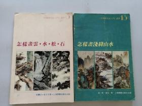 中国画技法入门(3  13)