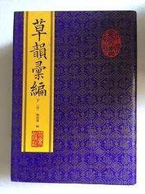 中国书法大字典系列——草韵汇编 (上、下册)