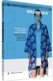 服装品牌策划实务 马大力 中国纺织出版社 9787518014446