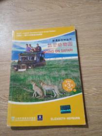 新课标百科丛书:畅游野生动物园