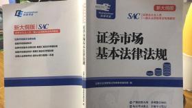 9787568221733环球书业 证券市场基本法律法规(新大纲版)